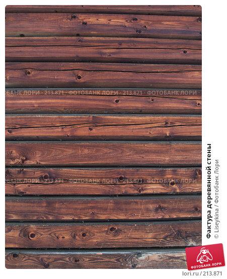 Фактура деревянной стены, фото № 213871, снято 24 февраля 2008 г. (c) Liseykina / Фотобанк Лори