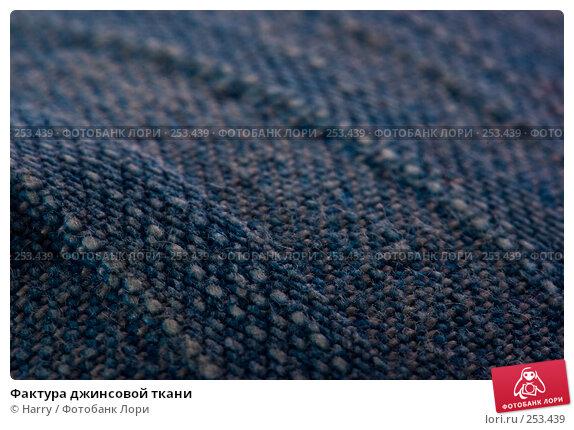 Фактура джинсовой ткани, фото № 253439, снято 22 марта 2008 г. (c) Harry / Фотобанк Лори