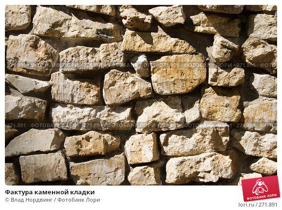 Фактура каменной кладки, фото № 271891, снято 3 мая 2008 г. (c) Влад Нордвинг / Фотобанк Лори