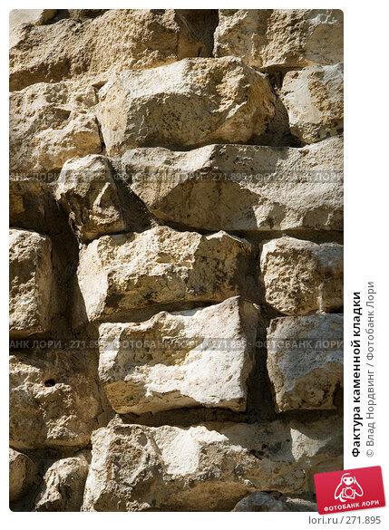 Фактура каменной кладки, фото № 271895, снято 3 мая 2008 г. (c) Влад Нордвинг / Фотобанк Лори