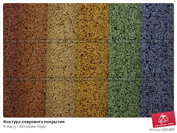 Купить «Фактура коврового покрытия», фото № 243095, снято 2 ноября 2007 г. (c) Harry / Фотобанк Лори
