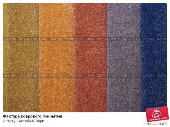 Фактура коврового покрытия, фото № 243099, снято 2 ноября 2007 г. (c) Harry / Фотобанк Лори