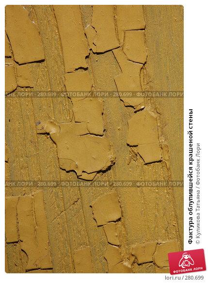 Фактура облупившейся крашеной стены, фото № 280699, снято 17 марта 2006 г. (c) Куликова Татьяна / Фотобанк Лори