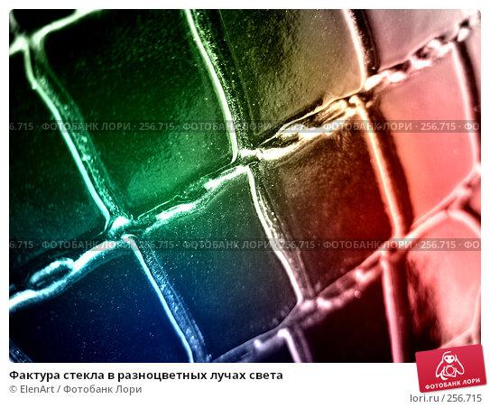 Фактура стекла в разноцветных лучах света, фото № 256715, снято 23 августа 2017 г. (c) ElenArt / Фотобанк Лори