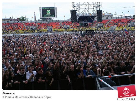Фанаты, эксклюзивное фото № 25995, снято 24 июня 2005 г. (c) Ирина Мойсеева / Фотобанк Лори