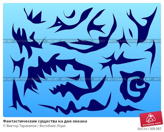 Купить «Фантастические существа на дне океана», эксклюзивное фото № 309987, снято 22 марта 2018 г. (c) Виктор Тараканов / Фотобанк Лори