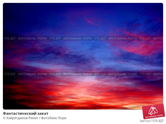 Купить «Фантастический закат», фото № 173327, снято 2 апреля 2007 г. (c) Хайрятдинов Ринат / Фотобанк Лори