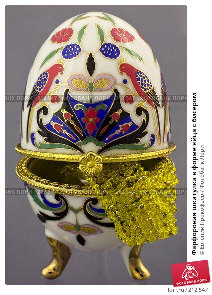 Фарфоровая шкатулка в форме яйца с бисером, фото № 212547, снято 1 марта 2008 г. (c) Евгений Прокофьев / Фотобанк Лори