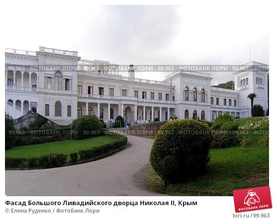 Фасад Большого Ливадийского дворца Николая II, Крым, фото № 99963, снято 25 сентября 2007 г. (c) Елена Руденко / Фотобанк Лори