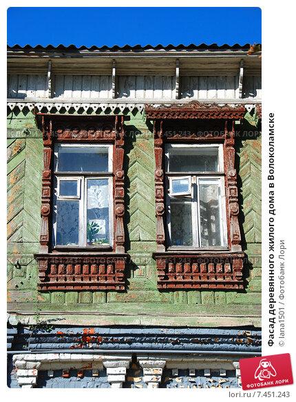 Купить «Фасад деревянного жилого дама в Волоколамске», эксклюзивное фото № 7451243, снято 6 августа 2011 г. (c) lana1501 / Фотобанк Лори