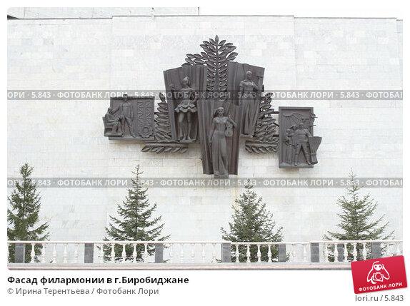 Фасад филармонии в г.Биробиджане, эксклюзивное фото № 5843, снято 22 сентября 2005 г. (c) Ирина Терентьева / Фотобанк Лори
