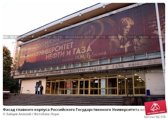 Фасад главного корпуса Российского Государственного Университета нефти и газа им. И.М.Губкина, фото № 92115, снято 3 октября 2007 г. (c) Зайцев Алексей / Фотобанк Лори