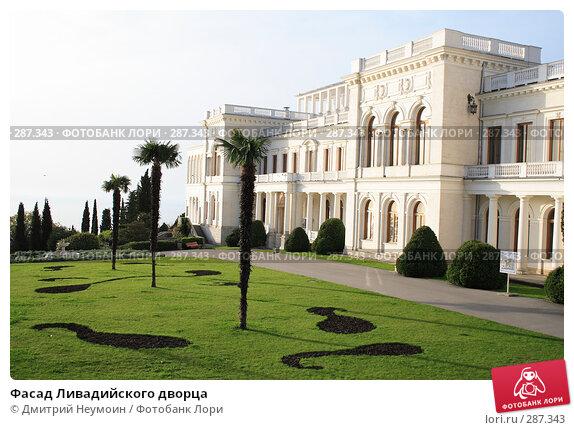 Фасад Ливадийского дворца, эксклюзивное фото № 287343, снято 22 апреля 2008 г. (c) Дмитрий Нейман / Фотобанк Лори