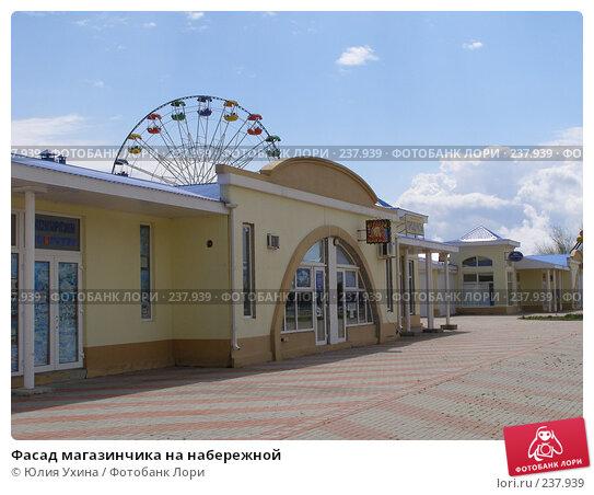 Фасад магазинчика на набережной, эксклюзивное фото № 237939, снято 15 марта 2005 г. (c) Юлия Ухина / Фотобанк Лори