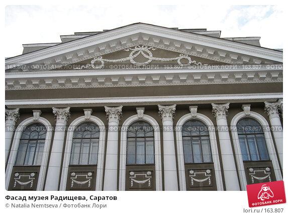 Фасад музея Радищева, Саратов, эксклюзивное фото № 163807, снято 14 декабря 2007 г. (c) Natalia Nemtseva / Фотобанк Лори