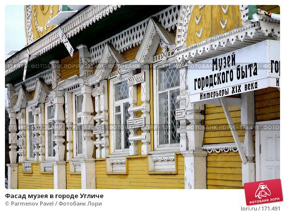 Фасад музея в городе Угличе, фото № 171491, снято 2 января 2008 г. (c) Parmenov Pavel / Фотобанк Лори