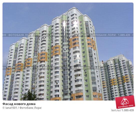 Купить «Фасад нового дома», эксклюзивное фото № 1089439, снято 9 сентября 2009 г. (c) lana1501 / Фотобанк Лори
