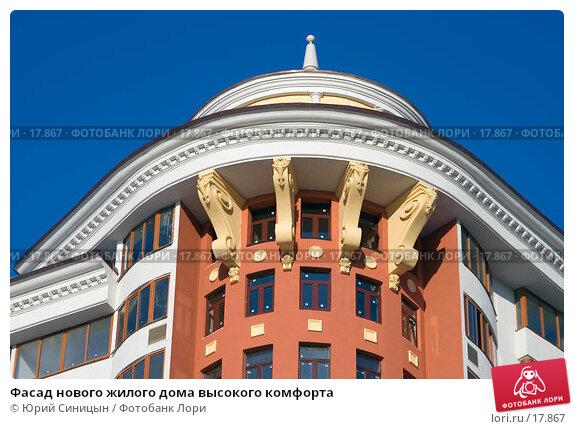 Фасад нового жилого дома высокого комфорта, фото № 17867, снято 26 января 2007 г. (c) Юрий Синицын / Фотобанк Лори