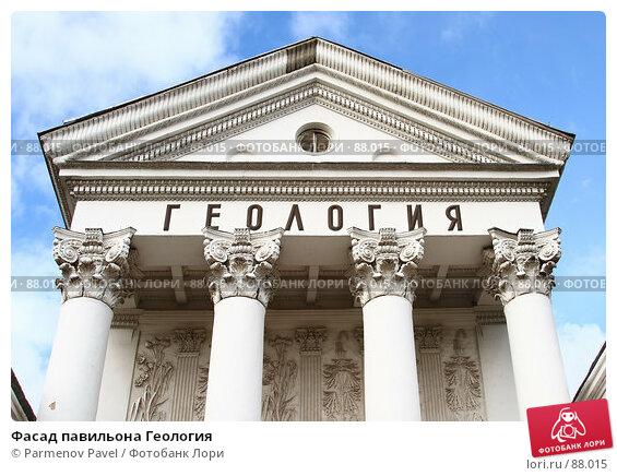 Фасад павильона Геология, фото № 88015, снято 16 сентября 2007 г. (c) Parmenov Pavel / Фотобанк Лори