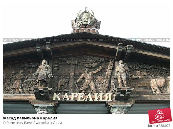 Фасад павильона Карелия, фото № 88027, снято 16 сентября 2007 г. (c) Parmenov Pavel / Фотобанк Лори