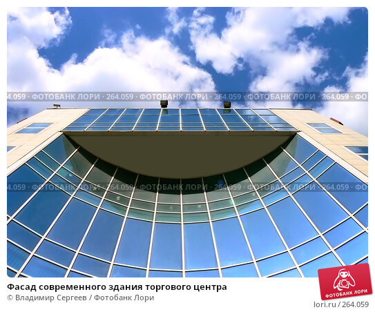 Фасад современного здания торгового центра, фото № 264059, снято 22 сентября 2017 г. (c) Владимир Сергеев / Фотобанк Лори