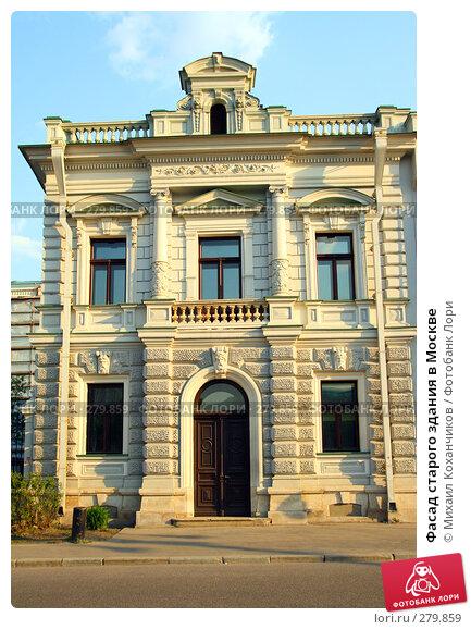 Фасад старого здания в Москве, фото № 279859, снято 28 апреля 2008 г. (c) Михаил Коханчиков / Фотобанк Лори