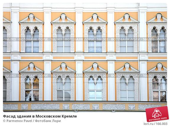 Купить «Фасад здания в Московском Кремле», фото № 166003, снято 23 декабря 2007 г. (c) Parmenov Pavel / Фотобанк Лори