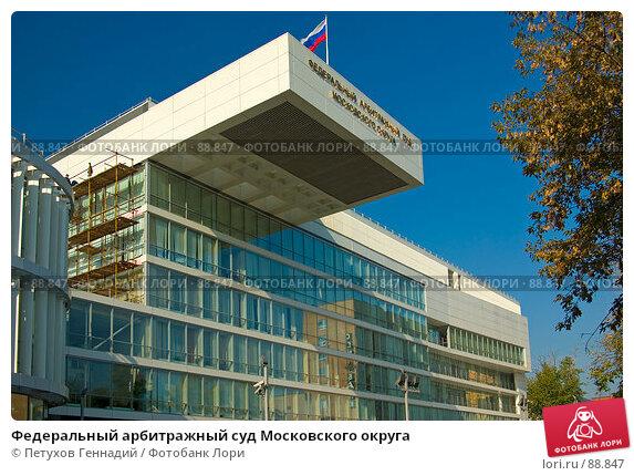 Федеральный арбитражный суд Московского округа, фото № 88847, снято 25 сентября 2007 г. (c) Петухов Геннадий / Фотобанк Лори