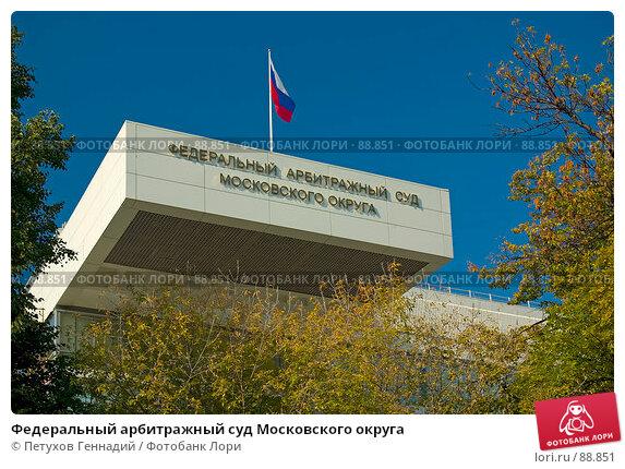 Федеральный арбитражный суд Московского округа, фото № 88851, снято 25 сентября 2007 г. (c) Петухов Геннадий / Фотобанк Лори