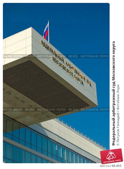 Федеральный арбитражный суд Московского округа, фото № 88855, снято 25 сентября 2007 г. (c) Петухов Геннадий / Фотобанк Лори