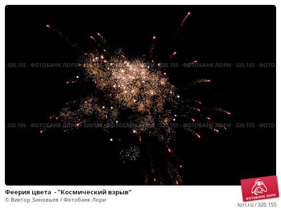"""Феерия цвета  - """"Космический взрыв"""", фото № 320155, снято 23 января 2017 г. (c) Виктор Зиновьев / Фотобанк Лори"""