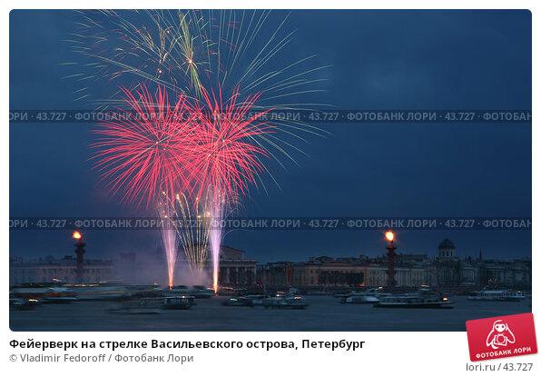 Фейерверк на стрелке Васильевского острова, Петербург, фото № 43727, снято 9 мая 2007 г. (c) Vladimir Fedoroff / Фотобанк Лори