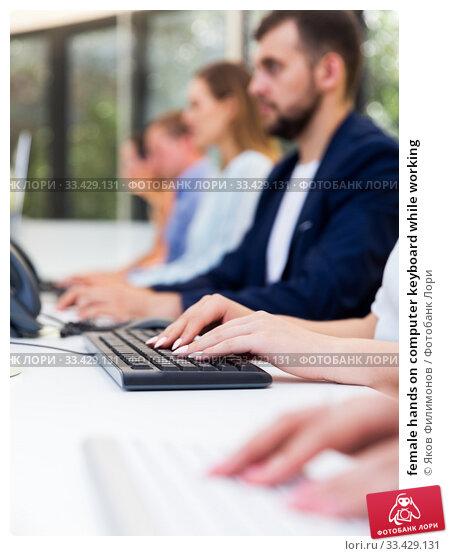 Купить «female hands on computer keyboard while working», фото № 33429131, снято 1 августа 2018 г. (c) Яков Филимонов / Фотобанк Лори