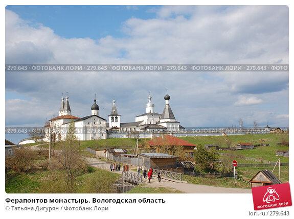 Ферапонтов монастырь. Вологодская область, фото № 279643, снято 9 мая 2008 г. (c) Татьяна Дигурян / Фотобанк Лори