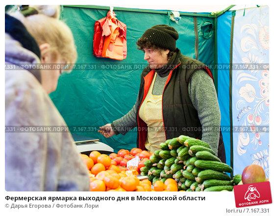 Фермерская ярмарка выходного дня в Московской области (2015 год). Редакционное фото, фотограф Дарья Егорова / Фотобанк Лори