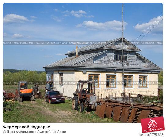 Фермерской подворье, фото № 275643, снято 1 мая 2008 г. (c) Яков Филимонов / Фотобанк Лори