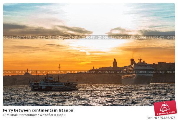 Купить «Ferry between continents in Istanbul», фото № 25666475, снято 15 ноября 2019 г. (c) Mikhail Starodubov / Фотобанк Лори