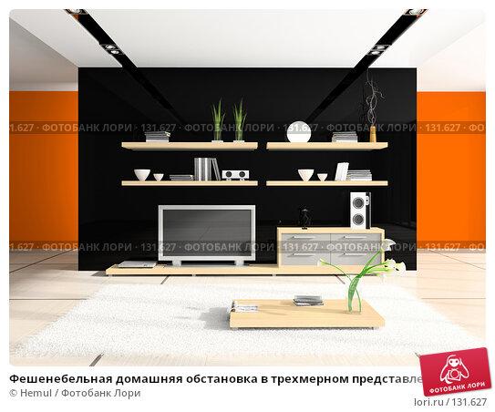 Фешенебельная домашняя обстановка в трехмерном представлении, иллюстрация № 131627 (c) Hemul / Фотобанк Лори