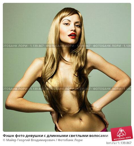 Фэшн фото девушки с длинными светлыми волосами, фото № 1139867, снято 1 сентября 2009 г. (c) ИП Майер Георгий Владимирович / Фотобанк Лори