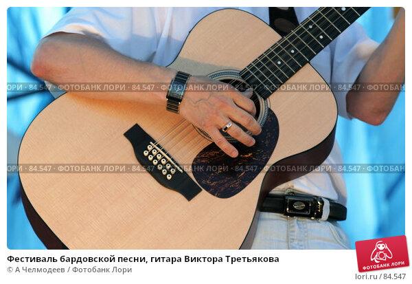 Фестиваль бардовской песни, гитара Виктора Третьякова, фото № 84547, снято 16 июня 2007 г. (c) A Челмодеев / Фотобанк Лори