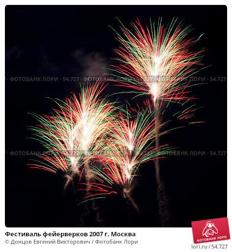 Фестиваль фейерверков 2007 г. Москва, фото № 54727, снято 1 июня 2007 г. (c) Донцов Евгений Викторович / Фотобанк Лори