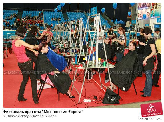 """Фестиваль красоты """"Московские берега"""", фото № 241699, снято 28 марта 2008 г. (c) Efanov Aleksey / Фотобанк Лори"""