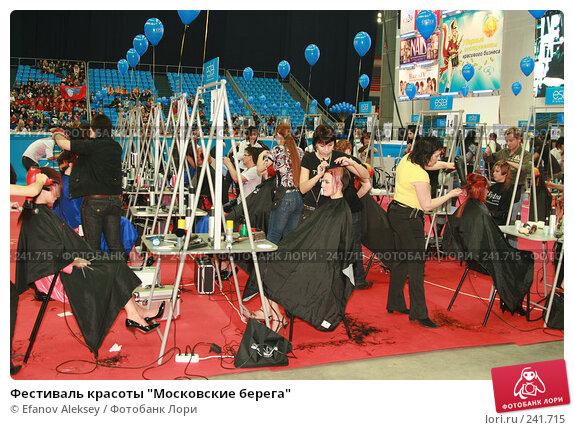 """Фестиваль красоты """"Московские берега"""", фото № 241715, снято 28 марта 2008 г. (c) Efanov Aleksey / Фотобанк Лори"""
