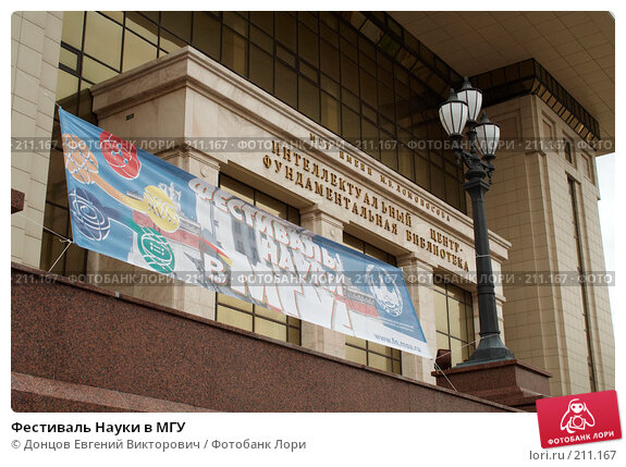 Фестиваль Науки в МГУ, фото № 211167, снято 27 октября 2006 г. (c) Донцов Евгений Викторович / Фотобанк Лори
