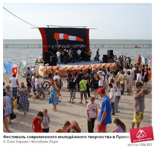 Фестиваль современного молодёжного творчества в Приморско-Ахтарске, эксклюзивное фото № 306851, снято 25 мая 2008 г. (c) Олег Хархан / Фотобанк Лори