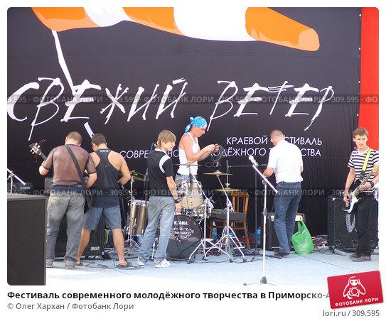 Фестиваль современного молодёжного творчества в Приморско-Ахтарске, эксклюзивное фото № 309595, снято 25 мая 2008 г. (c) Олег Хархан / Фотобанк Лори