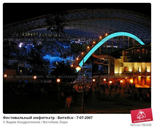 Фестивальный амфитеатр - Витебск - 7-07-2007, фото № 59635, снято 26 мая 2017 г. (c) Вадим Кондратенков / Фотобанк Лори