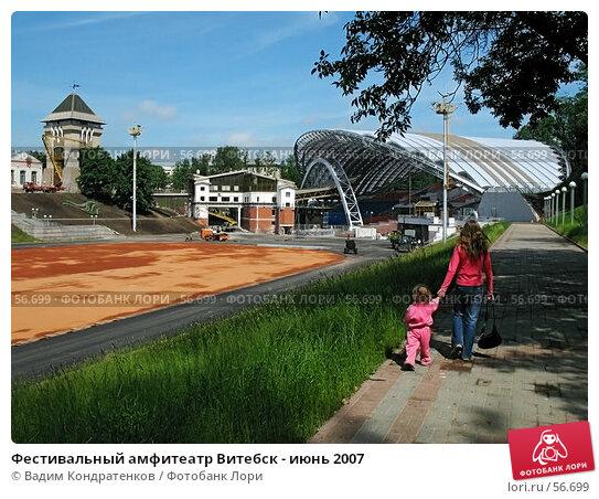 Фестивальный амфитеатр Витебск - июнь 2007, фото № 56699, снято 12 июня 2007 г. (c) Вадим Кондратенков / Фотобанк Лори