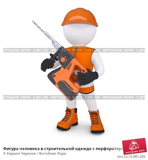 Купить «Фигура человека в строительной одежде с перфоратором в руках», иллюстрация № 5091255 (c) Кирилл Черезов / Фотобанк Лори