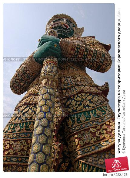 Фигура демона. Скульптура на территории Королевского дворца. Бангкок, фото № 222175, снято 10 декабря 2005 г. (c) Куликова Татьяна / Фотобанк Лори